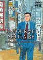 Gourmet Solitaire (Le) de J