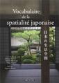 Vocabulaire de la Spatialité Japonaise de P.Bonnin, N.Masatsugu & I