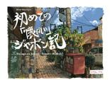 Voyage au Japon t.1 de R.Maynègre & S