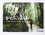 Voyage au Japon t.2 de R.Maynègre & S