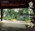 Shigemori Mirei Creator of spiritual spaces