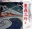 Shigemori Mirei The artistic universe of stone gardens