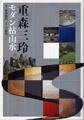 Three Ling Modern Dry Landscape Shigemori